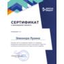 Мой сертификат от Школы видео Радонец Алексея _201121