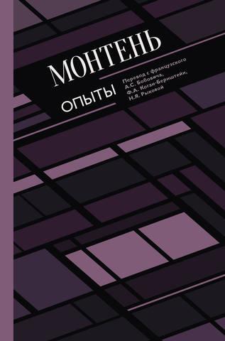 Обложка книги Всемирное наследие - Монтень Мишель Эке́м, де - Опыты [2020, PDF/FB3/MOBI/TXT, RUS]