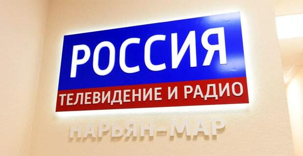 «Радио России» в НАО начало вещать в FM-диапазоне - Новости радио OnAir.ru