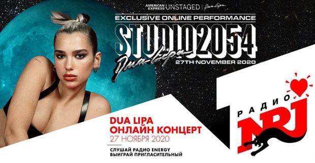 Радио ENERGY разыгрывает билеты на онлайн-концерт Dua Lipa - Новости радио OnAir.ru