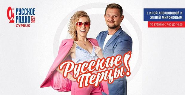 Свои «Русские перцы» отжигают на Кипре - Новости радио OnAir.ru