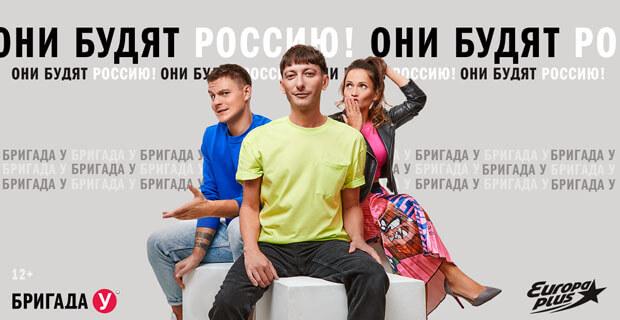 Ведущие «Бригады У» представят «Топ чарт Европы Плюс» на МУЗ-ТВ - Новости радио OnAir.ru