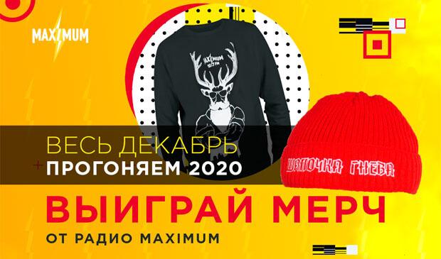 Прогони 2020-й на Радио MAXIMUM - Новости радио OnAir.ru