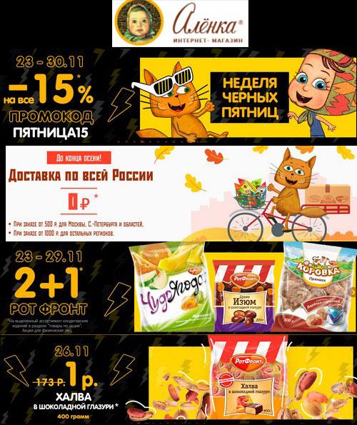 Промокод Аленка. Скидка 15% на весь заказ + бесплатная доставка + конфеты за 1 руб.