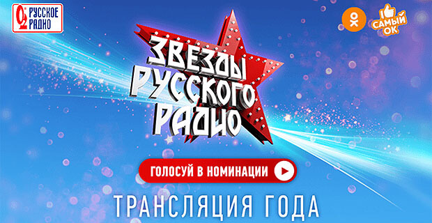 Беспрецедентный музыкальный марафон «Русского Радио» номинирован на премию - Новости радио OnAir.ru