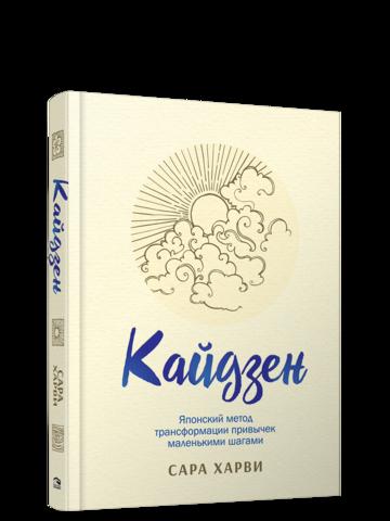 Обложка книги Популярная психология - Харви Сара - Кайдзен. Японский метод трансформации привычек маленькими шагами [2020, PDF/EPUB/FB2/RTF, RUS]
