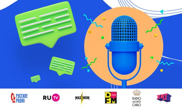 Монетизация радиостанций через аудиорекламу. Опыт «Русской Медиагруппы»