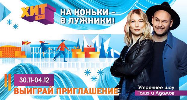 Слушай радио Хит FM и получи билеты на каток в «Лужниках» - Новости радио OnAir.ru