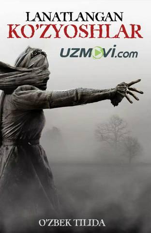 Lanatlangan ko'zyoshlar premyera ujas film qo'rqinchili film O'zbek uzbek tilida