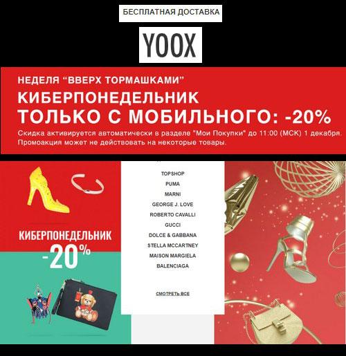 Промокод YOOX.  Дополнительно -20% на все заказы + бесплатная доставка