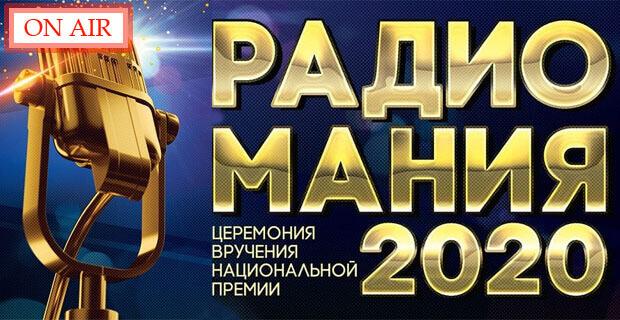 Онлайн-трансляция церемонии вручения национальной Премии «РАДИОМАНИЯ-2020» - Новости радио OnAir.ru