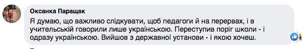 Свидомые украинцы предлагают подслушивать педагогов на каждом шагу
