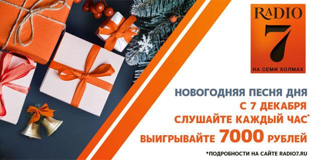 «Новогодняя песня дня»: «Радио 7» дарит подарки - Новости радио OnAir.ru