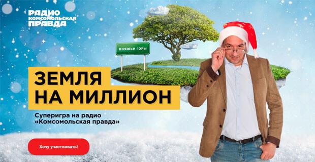 Радиостанция «Комсомольская правда» разыграет гектар земли - Новости радио OnAir.ru