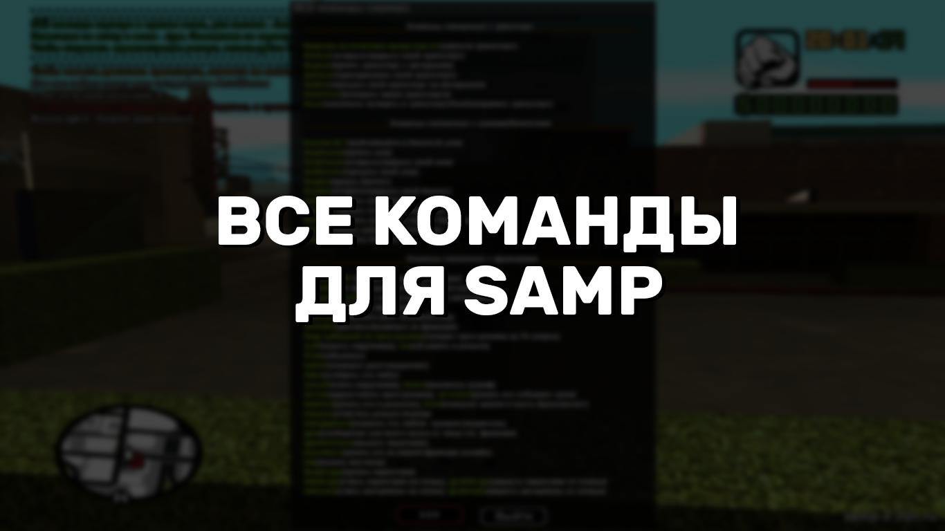 Все команды для серверов GTA SAMP