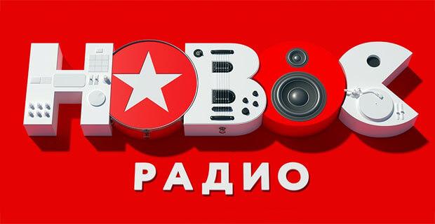 «Новое Радио» теперь в Тамбове на 103.9 FM - Новости радио OnAir.ru