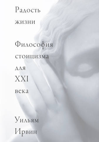 Обложка книги МИФ. Саморазвитие - Ирвин Уильям - Радость жизни. Философия стоицизма для XXI века [2021, PDF/EPUB/FB2/RTF, RUS]