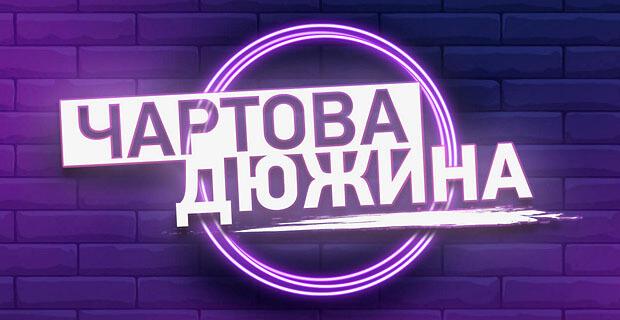 «Чартова дюжина» ввела карантинные номинации - Новости радио OnAir.ru