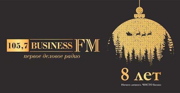 Business FM – восемь лет вещания в Новосибирске - Новости радио OnAir.ru
