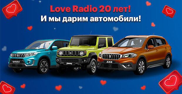 Уже в эту пятницу на Love Radio будет определен третий претендент на кроссовер Suzuki SX4 - Новости радио OnAir.ru