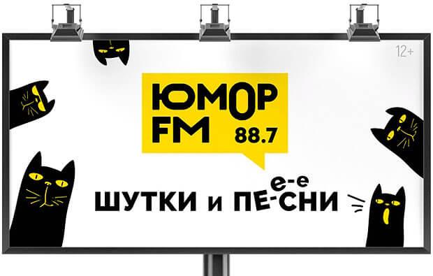 Радиостанция «Юмор FM» обновила логотип и фирменный стиль - Новости радио OnAir.ru