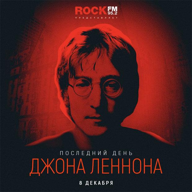 В эфире ROCK FM «Последний день Джона Леннона» - Новости радио OnAir.ru