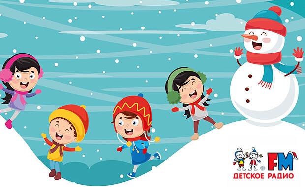 «100 часов до Нового года» – умная новогодняя игра на Детском радио - Новости радио OnAir.ru