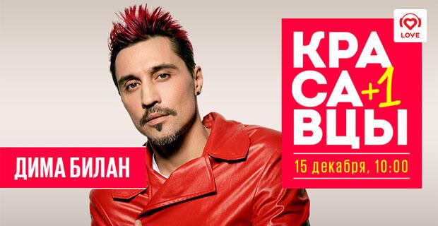 Дима Билан придет в гости к Красавцам Love Radio - Новости радио OnAir.ru
