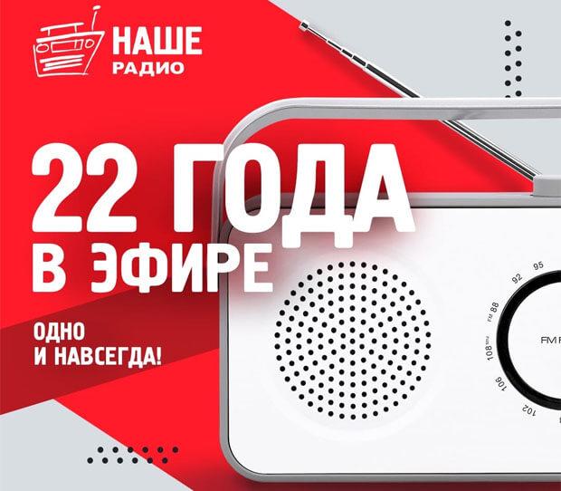 «НАШЕ Радио» отмечает некруглый юбилей - Новости радио OnAir.ru