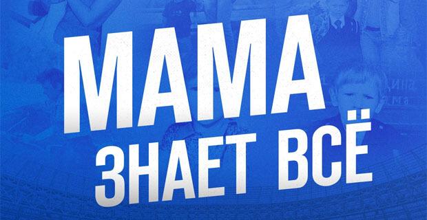 «Мама знает всё» в эфире и подкастах «Авторадио» - Новости радио OnAir.ru