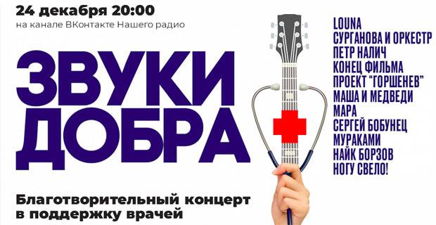 «НАШЕ Радио» и фонд «Врачебное братство» проведут благотворительный концерт в поддержку медиков - Новости радио OnAir.ru