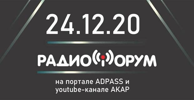 В online-формате состоялся XXV РадиоФорум - Новости радио OnAir.ru