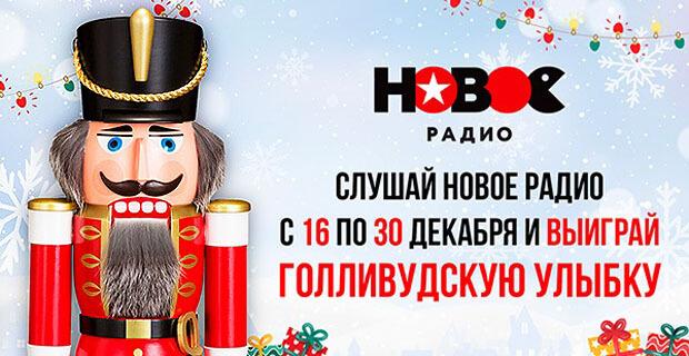 «Новое Радио» дарит голливудскую улыбку - Новости радио OnAir.ru