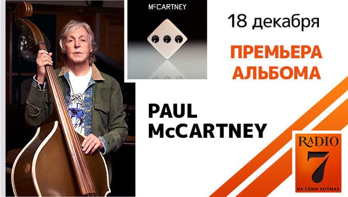 Премьера нового альбома Пола Маккартни на «Радио 7 на семи холмах» - Новости радио OnAir.ru