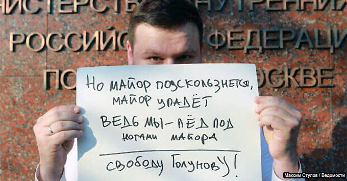 Суд не разрешил ключевому фигуранту дела Ивана Голунова защищать себя без адвоката - Новости радио OnAir.ru