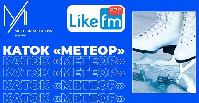 Идем на каток вместе с Like FM - Новости радио OnAir.ru