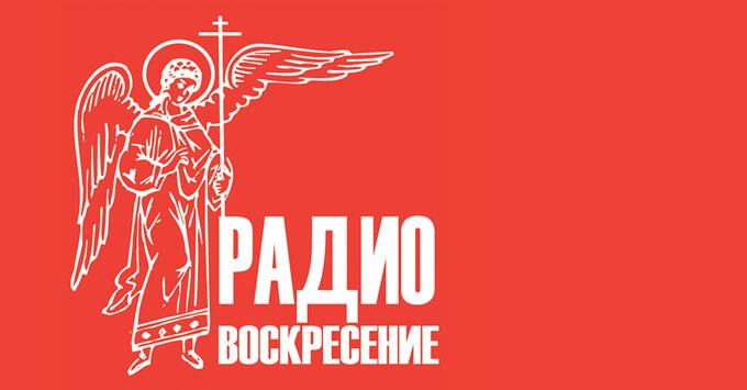 Радиостанция Екатеринбургской митрополии «Воскресение» начала вещание в Нижнем Тагиле - Новости радио OnAir.ru