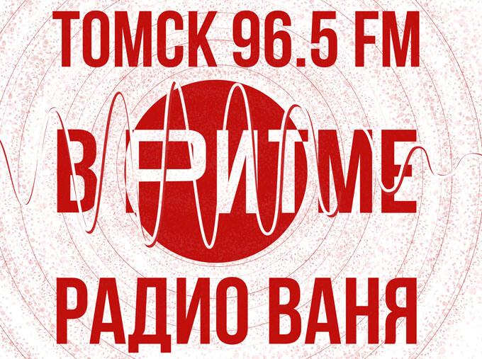 Радио Ваня возвращается в Томск - Новости радио OnAir.ru