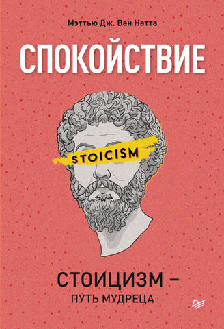 Обложка книги Сам себе психолог (Питер) - Ван Натта Мэттью Дж. - Спокойствие. Стоицизм – путь мудреца. [2021, PDF, RUS]