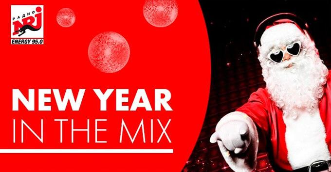 «NEW YEAR IN THE MIX» – новогодняя игра на Радио ENERGY – Санкт-Петербург