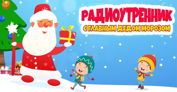 Детское радио проведет «Радиоутренник с Всероссийским Дедом Морозом» - Новости радио OnAir.ru