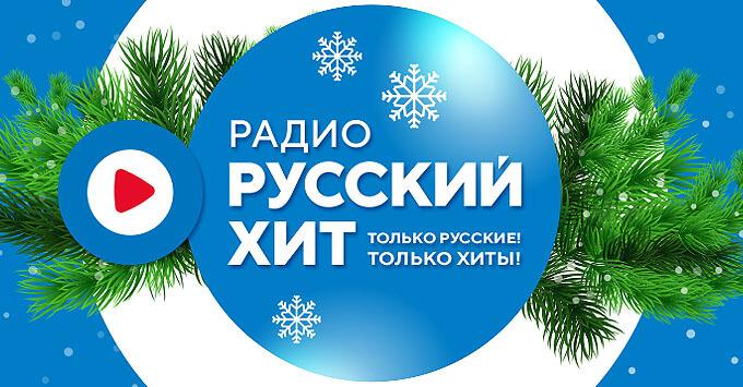 Встречайте Новый год в компании Радио «Русский Хит» - Новости радио OnAir.ru