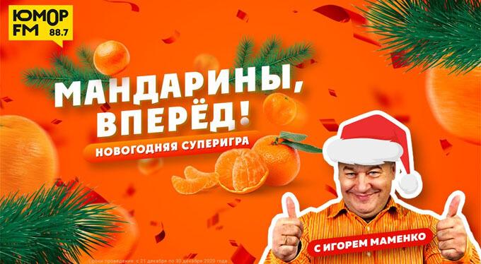 «Мандарины, вперед!» – новогодняя суперигра на «Юмор FM» - Новости радио OnAir.ru