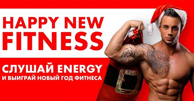 Радио ENERGY-Пермь устраивает «Happy New Fitness» - Новости радио OnAir.ru