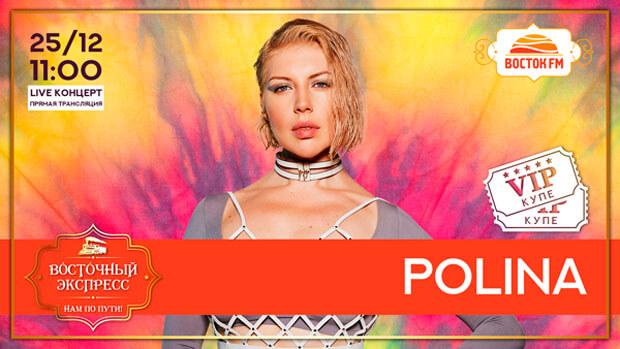 POLINA в шоу «Восточный экспресс» на Радио «Восток FM» - Новости радио OnAir.ru
