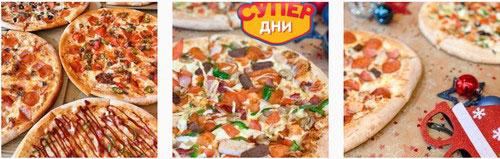 Промокоды Dominos Pizza. Эксклюзив!! Скидка 35% и 38% на весь заказ
