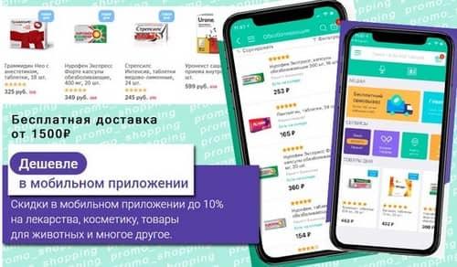 Сбер Еаптека (eаpteka.ru) промокод. Эксклюзив!!! Скидка 400₽ при заказе от 2000₽ для новых клиентов