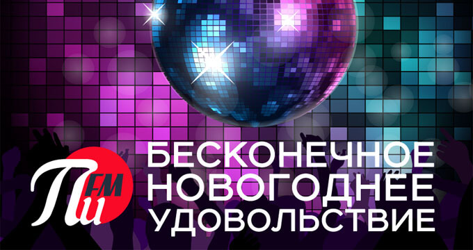 Бесконечное новогоднее удовольствие на Радио «ПИ ФМ»