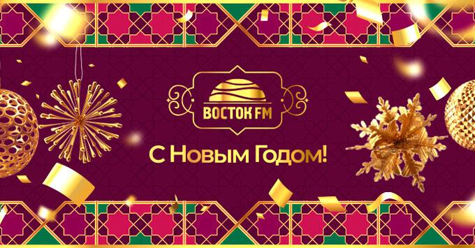 Встречайте Новый год в компании «Восток FM»