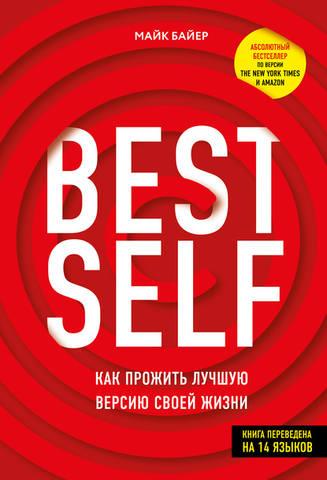 Обложка книги Стратегия успеха - Байер Майк - BEST SELF. Как прожить лучшую версию своей жизни [2020, FB2, RUS]